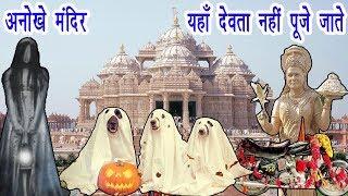 यकीन नहीं होगा भारत में ऐसे भी मंदिर हैं, देखिये भारत के सबसे अनोखे मंदिर