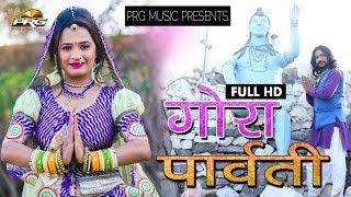 GORA PARVATI || SHIV BHAJAN || SHIVRATRI DHAMAKA DJ SONG || PRG FILMCITY 2018 FULL HD VIDEO