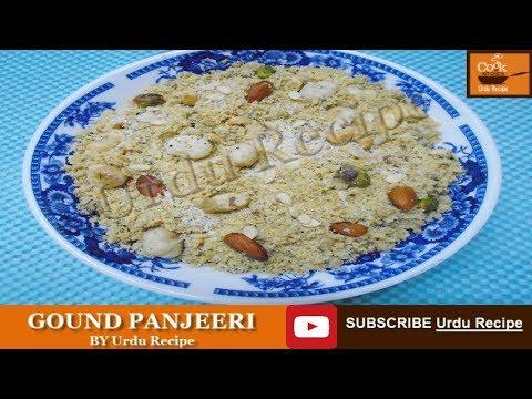 PANJEERI RECIPE   GOND PANJIRI   BY Urdu Recipe