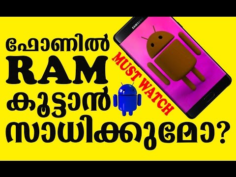 Can we Easily Increase RAM in Android Phones in One Click (മലയാളം) റാം കൂട്ടാന് സാദിക്കുമോ?