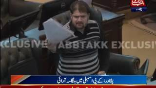 Chaos Erupts In KPK Assembly