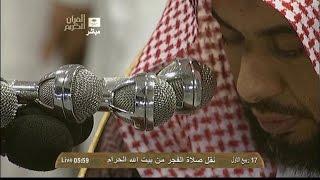 9/20/15 Fajr Salah : Imam Makkah Sheik Juhany (6th Dhul Hijja)
