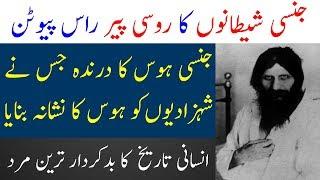 Story of Rasputin | Rasputin story in Urdu | Limelight Studio