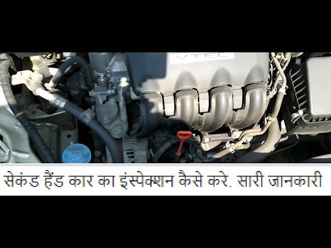 Used Car Inspection Checks and Tips. Engine, Accident, Condition, Paper Works