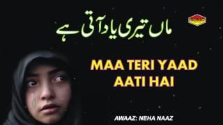 Maa Teri Yaad Aati Hain - Neha Naaz - New Naat Sharif - Emotional Naat Pak