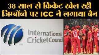 ICC ने बताया Zimbabwe में Cricket में हो रहा राजनीतिक हस्तक्षेप जो नियमों के खिलाफ ICC