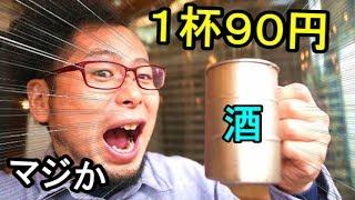 難波せんべろ【陽】90円ハイボール! 炭焼笑店 陽/ヨウ