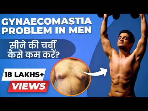 Chest Fat Kam Kaise Kare?   Gynaecomastia Problem In Men Treatment In Hindi   BeerBiceps