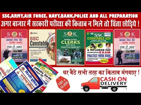 SSC GD/CGL/ARMY/NAVY/AIR FORCE/BANK /BSF And Police Exam Best Book Online Order Amazon !! #tech4you
