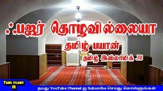 ஃபஜர் தொழவில்லையா |தமிழ் பயான் | தமிழ் இஸ்லாமிக் JB | tamil bayan | tamil bayan new