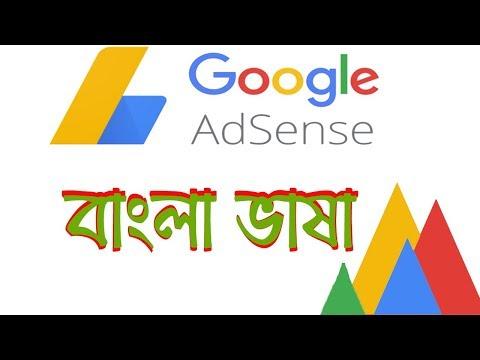 Breaking: Google Adsense Supported Bangla Language   গুগল অ্যাডসেন্স এখন বাংলাতে