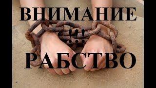 Download Внимание! В России есть рабство. Video
