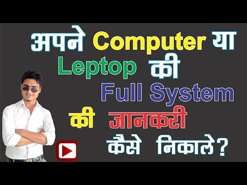 How to find our computer system information in hindi