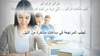 #x202b;نصائح مفيدة  للمقبلين على إجتياز إمتحانات البكالوريا   2016#x202c;lrm;