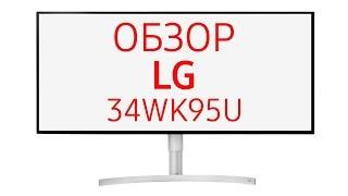 Монитор LG 34WK95U (34WK95U-W), 34 дюйма