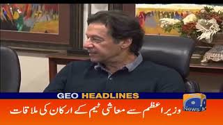 Geo Headlines 11 PM   PM Imran Khan Se Moashi Team Ke Arkaan Ki Mulaqat   24th August 2019