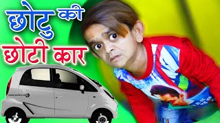 छोटू ड्राइवर | CHOTU DRIVER | Khandesh Comedy Video 2018 | Shafik Chotu