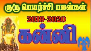 Next Guru Peyarchi Date 2019 To 2020