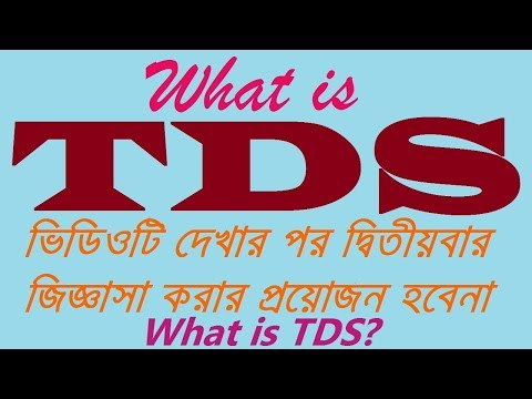 TDS In Bengali | What Is TDS? | Tax Deducted At Source