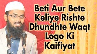 FUNNY - Beti Ki Shadi Karte Waqt Aur Bahu Dhundte Waqt Aaj Hum Musalmano Ki Kaifiyat