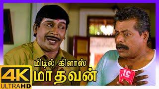 Middle Class Madhavan 4K Tamil Movie Scenes | Prabhu gets his sisters married | Vadivelu | Vivek