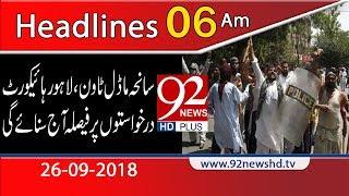 News Headlines | 6:00 AM | 26 Sep 2018 | 92NewsHD