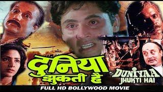 दुनिया झुकती है - आशिफ शेख, अनुपम खेर, रोहिणी और अजित वचानी - बॉलीवुड हिंदी ऐक्शन फिल्म