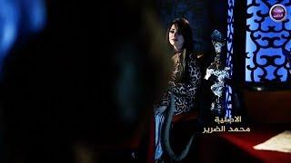 محمد الضرير - الاصلية (فيديو كليب) 2019