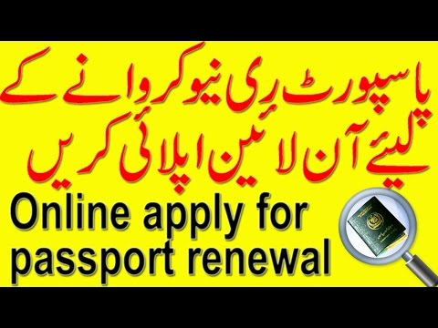 how to apply online for passport renewal online in pakistan ? | info by take lecture in urdu hindi