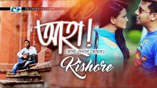 Aha Just Dekhley Tomay | Kishore | Dipali | Imtu | Official Music Video | Bangla Hit Song | FULL HD