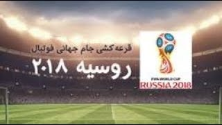 قرعهکشی جام جهانی فوتبال؛ روسیه ٢٠١٨