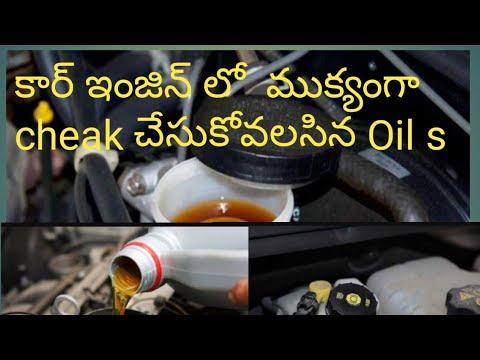 Car engine maintence in telugu