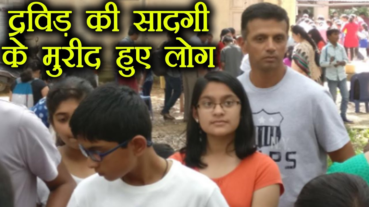 Rahul Dravid stands in queue with Kids for Science Exhibition, wins hearts | वनइंडिया हिंदी