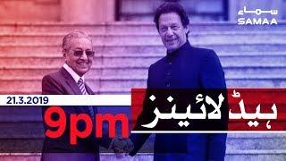 Samaa Headlines - 9PM - 21 March 2019