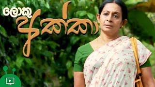 ලොකු අක්කා | Loku Akka | Poya Day Telefilm | Religious Short Film