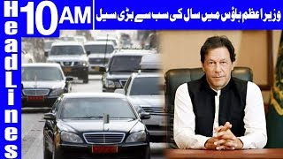 102 Vehicles of PM House To Be Auctioned Today | Headlines 10 AM | 17 Sptember 2018 | Dunya News