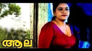 Aala Malayalam Full Movie | Mallu Movies | Malayalam Movies 2017 | New Mallu Aunty 2017