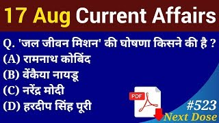 Next Dose #523 | 17 August 2019 Current Affairs | Daily Current Affairs | Current Affairs In Hindi