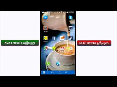 How to put Zawgyi/Myanmar font on Samsung Galaxy phone မ်ားအတြက္ျမန္မာစာထည့္နည္း