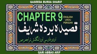 qaseeda-burdah-in-arabic-persian-urdu-saraiki-and-english