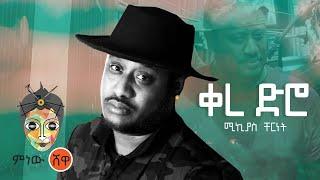Ethiopian Music : Mikyas Cherinet ሚክያስ ቸርነት (ቀረ ድሮ) - New Ethiopian Music 2021(Official Video)