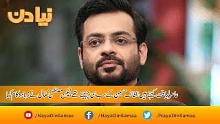 Altaf Hussain ke sab hi chahitey thay - Aamir Liaquat   SAMAA TV