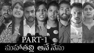 Mahathalli Ane Nenu - Part 1 - What is the Government Doing || Mahathalli