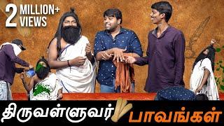 Thiruvalluvar Paavangal | Gopi & Sudhakar | Parithabangal