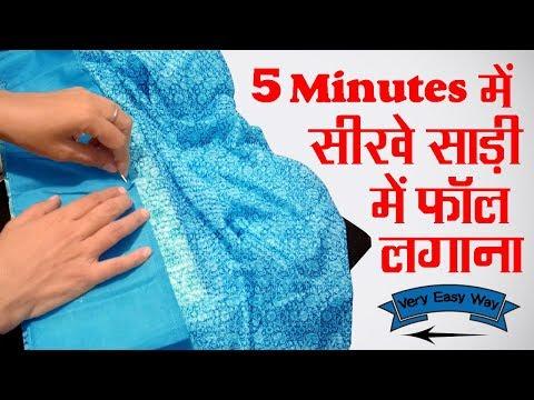 5 मिनट में सीखें Saree में Fall लगाना | Stitch Saree Fall by Machine in Hindi