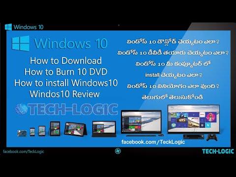 Windows10 Download/DVD Burn/iNstall & Review In Telugu తెలుగులో