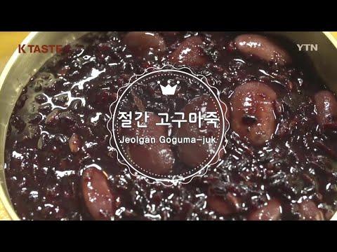 Jeolgan Goguma-juk (Dried Sweet-potato Porridge) / YTN KOREAN