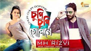 Chupi Chupi Gopone | MH Rizvi | Pritom | Modhu | Bangla New Music Video | 2018