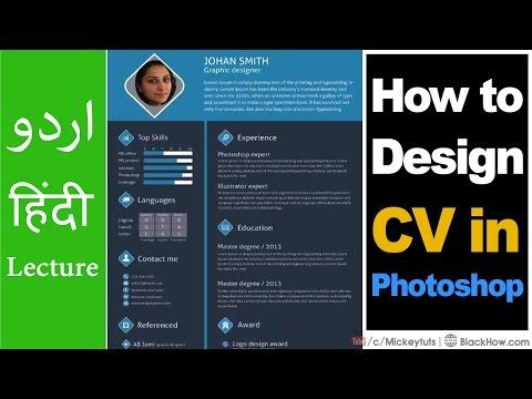 How to Create Professional Curriculum Vitae (CV) in Photoshop | Urdu/Hindi Tutorial