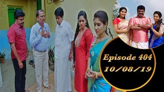 Kalyana Veedu | Tamil Serial | Episode 404 | 10/08/19 |Sun Tv |Thiru Tv